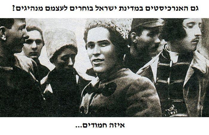 נסטור מאכנו קצת בשוק מהקהילה האנרכיסטית בישראל\פלסטין